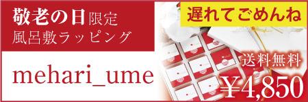 敬老の日mehari_ume