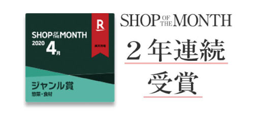 shop of the month2年連続受賞