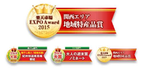 関西エリア地域特産品賞受賞エンブレム