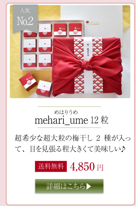 mehari_ume12粒入り