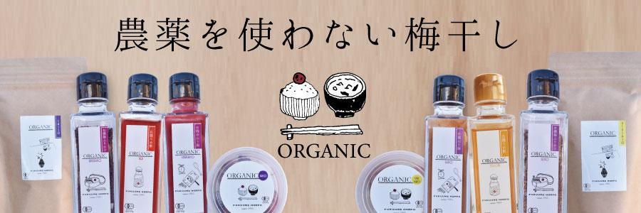 オーガニック(無添加・無農薬)梅干しバナー